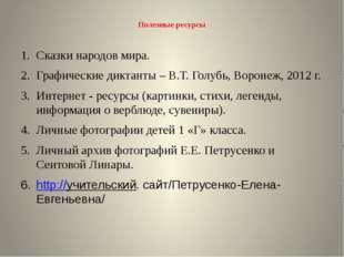 Полезные ресурсы Сказки народов мира. Графические диктанты – В.Т. Голубь, Во