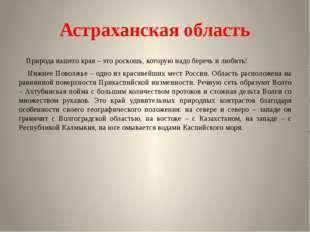 Астраханская область Природа нашего края – это роскошь, которую надо беречь и