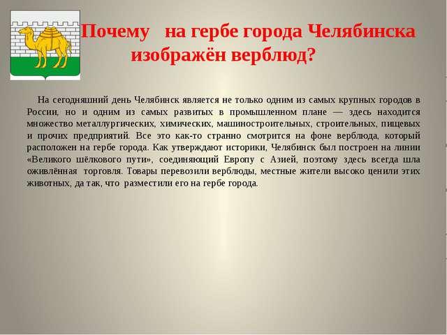 Почему на гербе города Челябинска изображён верблюд? На сегодняшний день Чел...