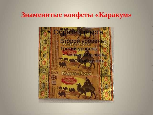 Знаменитые конфеты «Каракум»