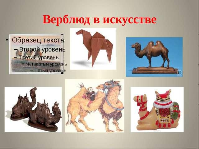 Верблюд в искусстве