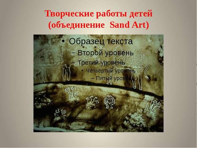 Творческие работы детей (объединение Sand Art)