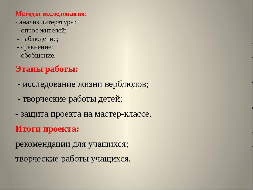 Методы исследования: - анализ литературы; - опрос жителей; - наблюдение; - ср...