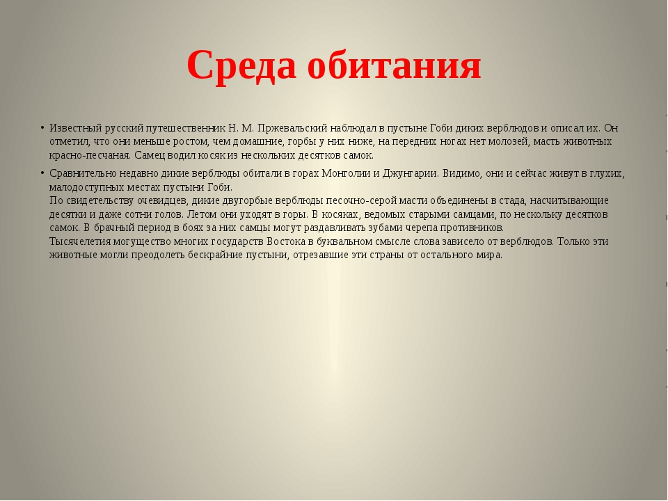 Среда обитания Известный русский путешественник Н. М. Пржевальский наблюдал в...