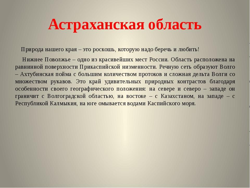 Астраханская область Природа нашего края – это роскошь, которую надо беречь и...
