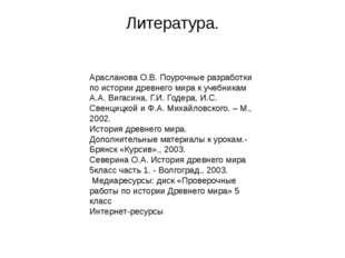 Литература. Арасланова О.В. Поурочные разработки по истории древнего мира к у