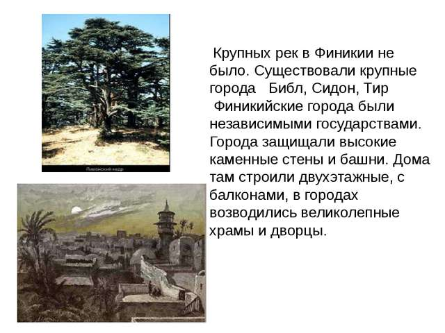 Крупных рек в Финикии не было. Существовали крупные города Библ, Сидон, Тир...