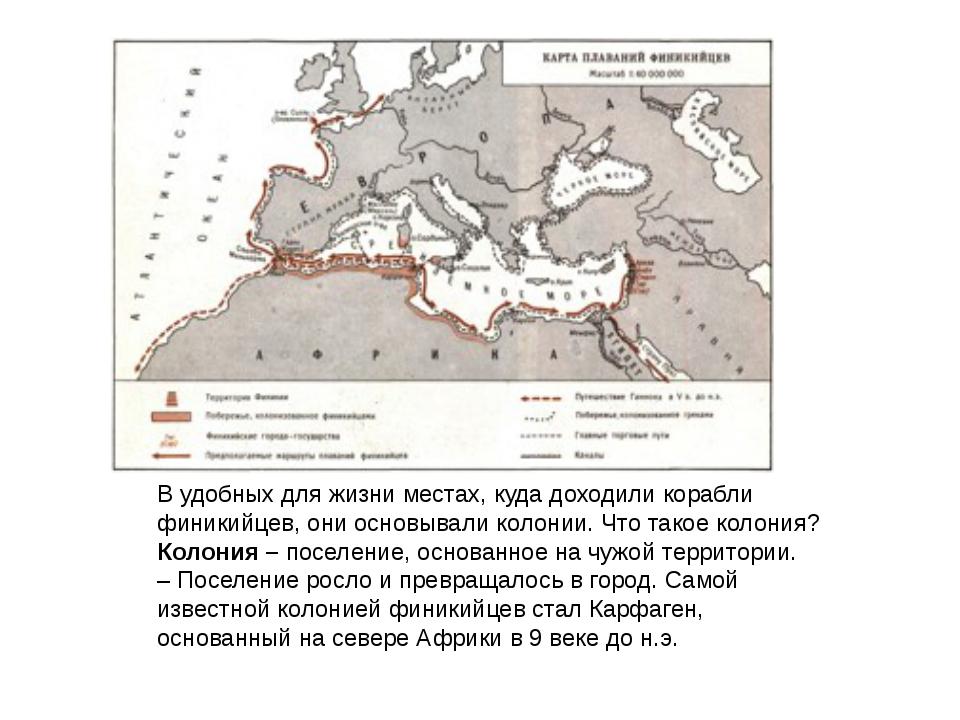 В удобных для жизни местах, куда доходили корабли финикийцев, они основывали...