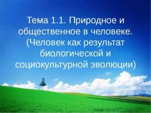 Тема 1.1. Природное и общественное в человеке. (Человек как результат биологи