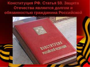 Конституция РФ. Статья 59. Защита Отечества является долгом и обязанностью гр