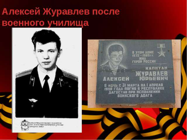 Алексей Журавлев после военного училища