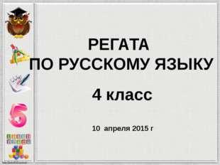 РЕГАТА ПО РУССКОМУ ЯЗЫКУ 4 класс 10 апреля 2015 г