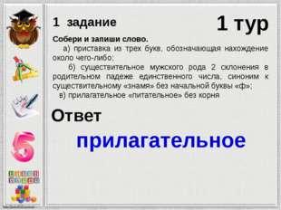 1 тур 1 задание Собери и запиши слово. а) приставка из трех букв, обозначающа