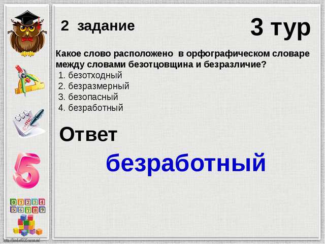 2 задание Ответ безработный 3 тур Какое слово расположено в орфографическом с...