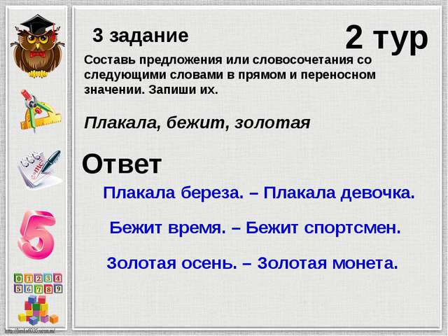 3 задание Составь предложения или словосочетания со следующими словами в пря...