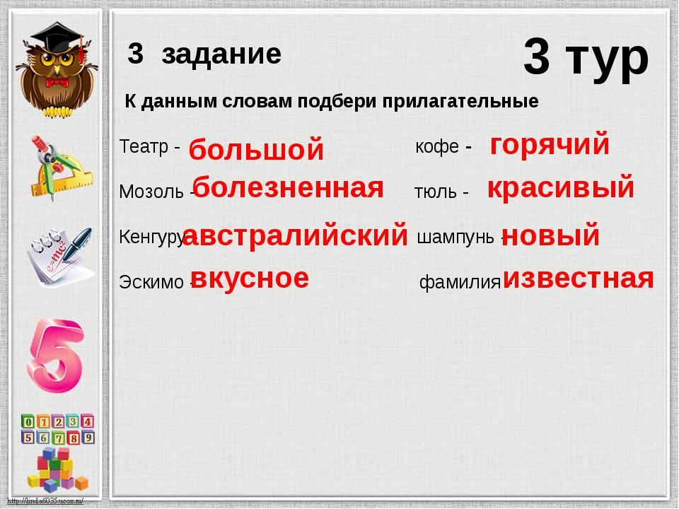 3 задание К данным словам подбери прилагательные  Театр - кофе -  Мозоль -...