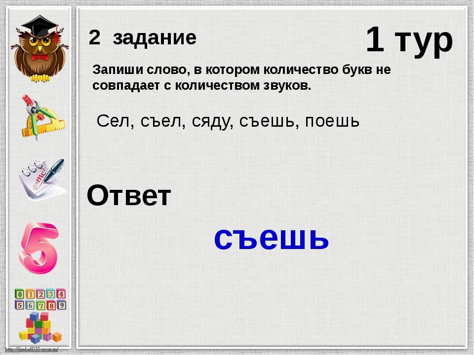 1 тур 2 задание Ответ съешь Запиши слово, в котором количество букв не совпад...
