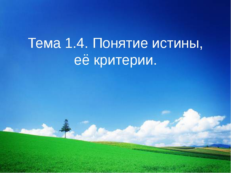 Тема 1.4. Понятие истины, её критерии.
