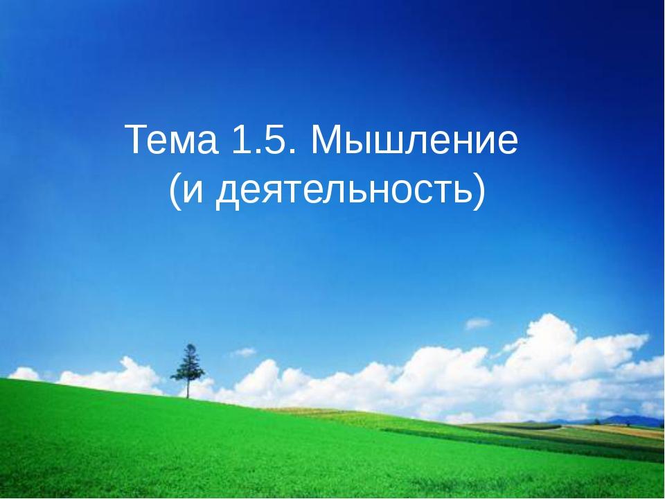 Анализ – это мысленное разложение целого на части или мысленное выделение из...