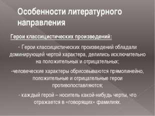 Особенности литературного направления Герои классицистических произведений: -