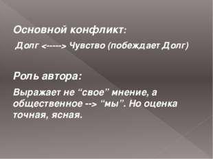 """Основной конфликт: Долг  Чувство (побеждает Долг) Роль автора: Выражает не """""""