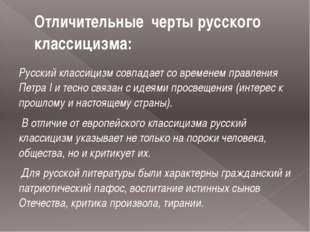 Отличительные черты русского классицизма: Русский классицизм совпадает со вре