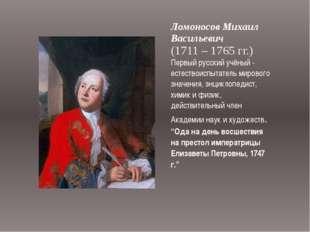 Ломоносов Михаил Васильевич (1711 – 1765 гг.) Первый русский учёный - естеств