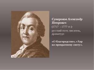 Сумароков Александр Петрович (1717 - 1777 гг.)- русский поэт, писатель, драм