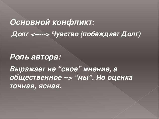 """Основной конфликт: Долг  Чувство (побеждает Долг) Роль автора: Выражает не """"..."""