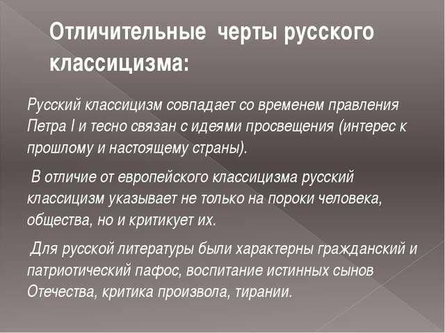 Отличительные черты русского классицизма: Русский классицизм совпадает со вре...