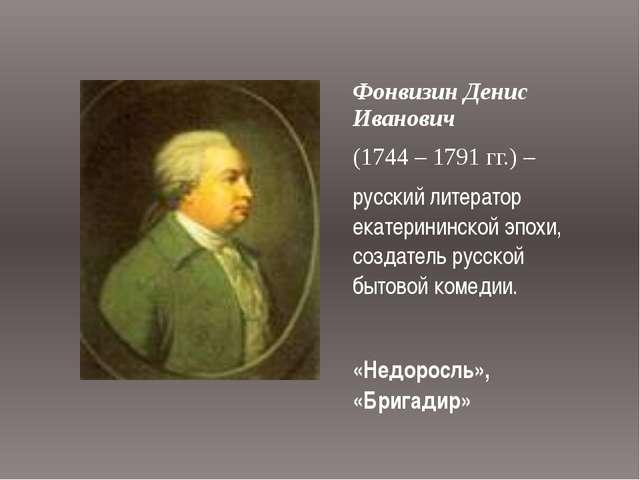 Фонвизин Денис Иванович (1744 – 1791 гг.) – русский литератор екатерининской...