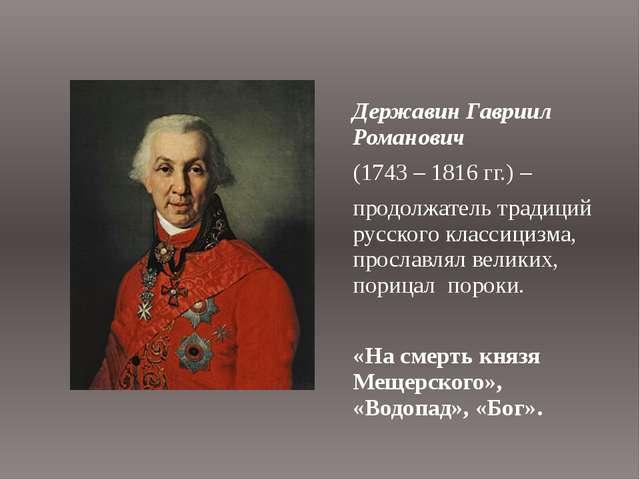 Державин Гавриил Романович (1743 – 1816 гг.) – продолжатель традиций русского...