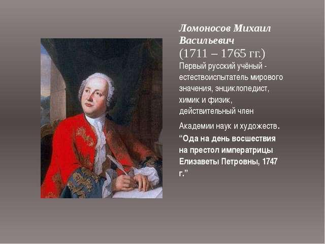 Ломоносов Михаил Васильевич (1711 – 1765 гг.) Первый русский учёный - естеств...