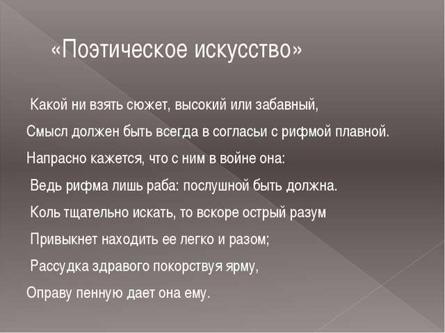 «Поэтическое искусство» Какой ни взять сюжет, высокий или забавный, Смысл дол...