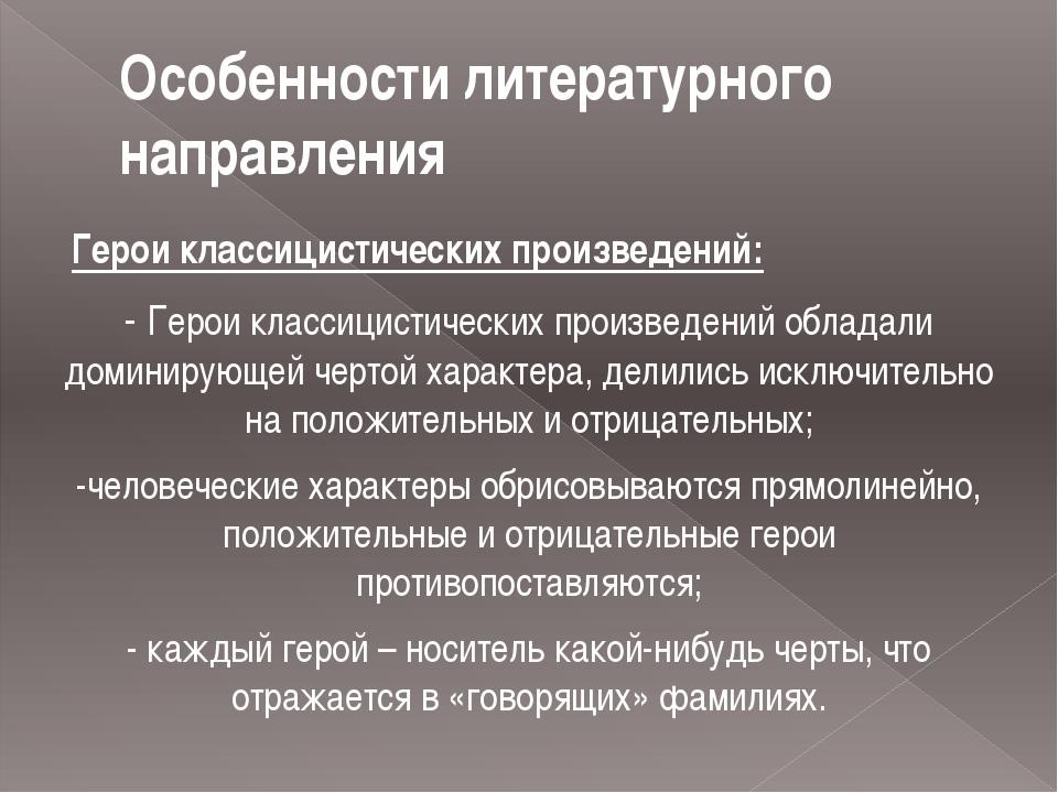 Особенности литературного направления Герои классицистических произведений: -...