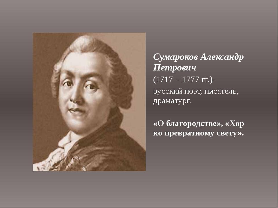 Сумароков Александр Петрович (1717 - 1777 гг.)- русский поэт, писатель, драм...