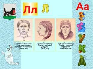 Спасский некрополь. Типичный портрет молодого горожанина (18-25 лет) Спасски
