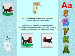 Из Приложения № 1 вырежи и наклей в первое и второе окна гербы: Найди между