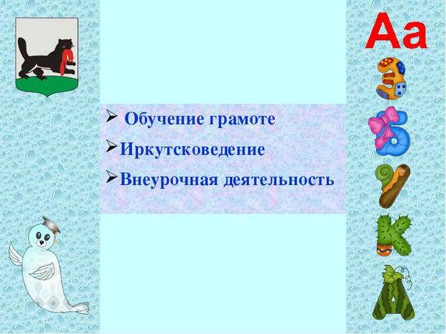 Обучение грамоте Иркутсковедение Внеурочная деятельность