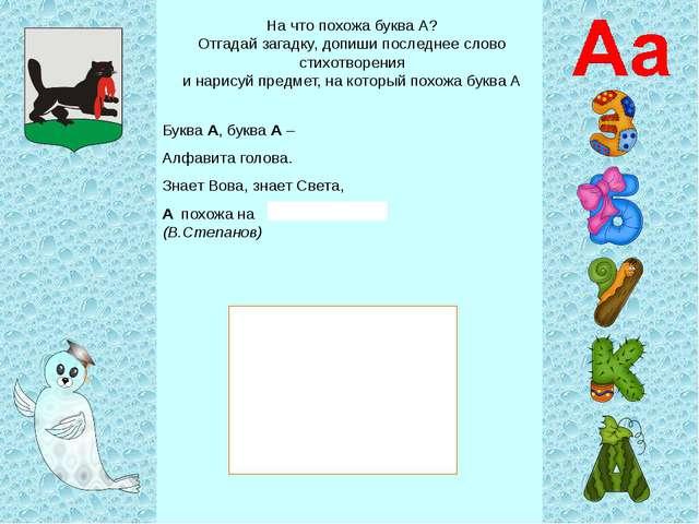 На что похожа буква А? Отгадай загадку, допиши последнее слово стихотворения...