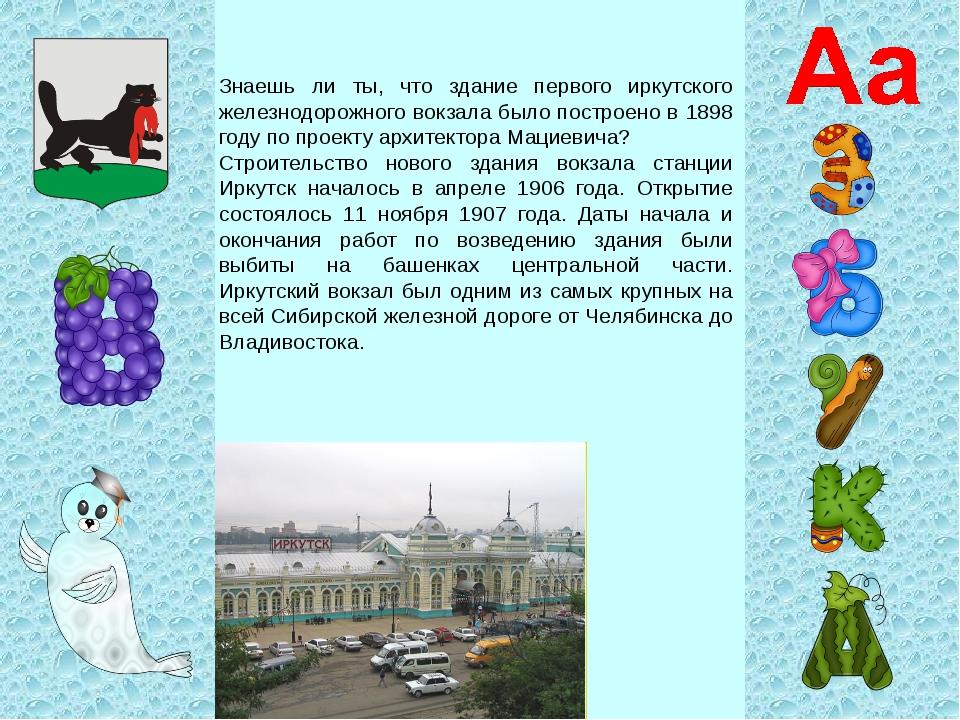 Знаешь ли ты, что здание первого иркутского железнодорожного вокзала было по...