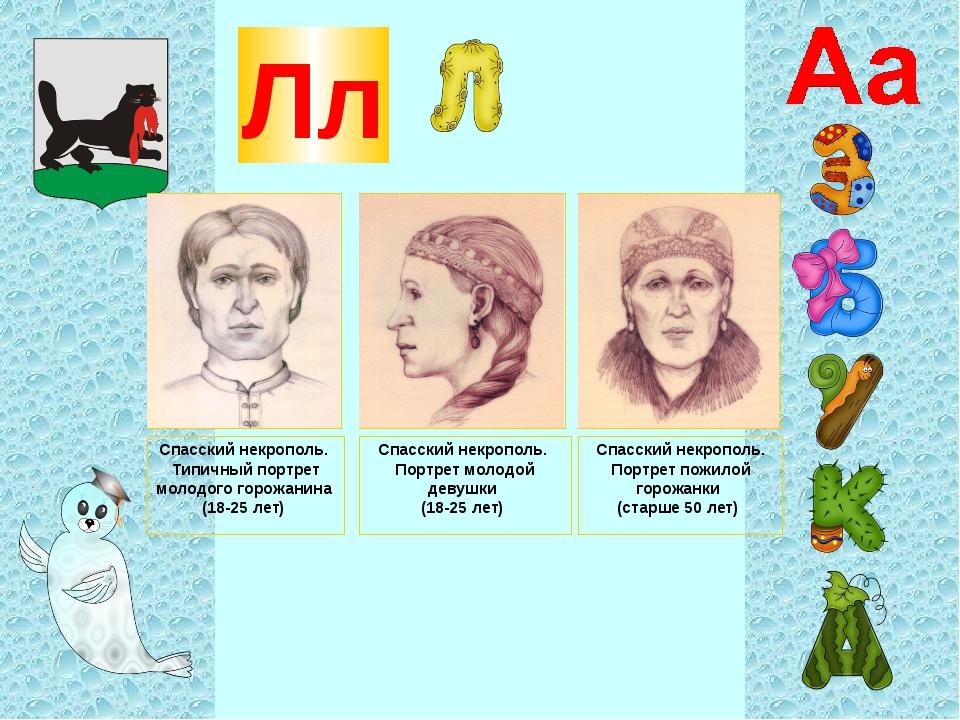 Спасский некрополь. Типичный портрет молодого горожанина (18-25 лет) Спасски...