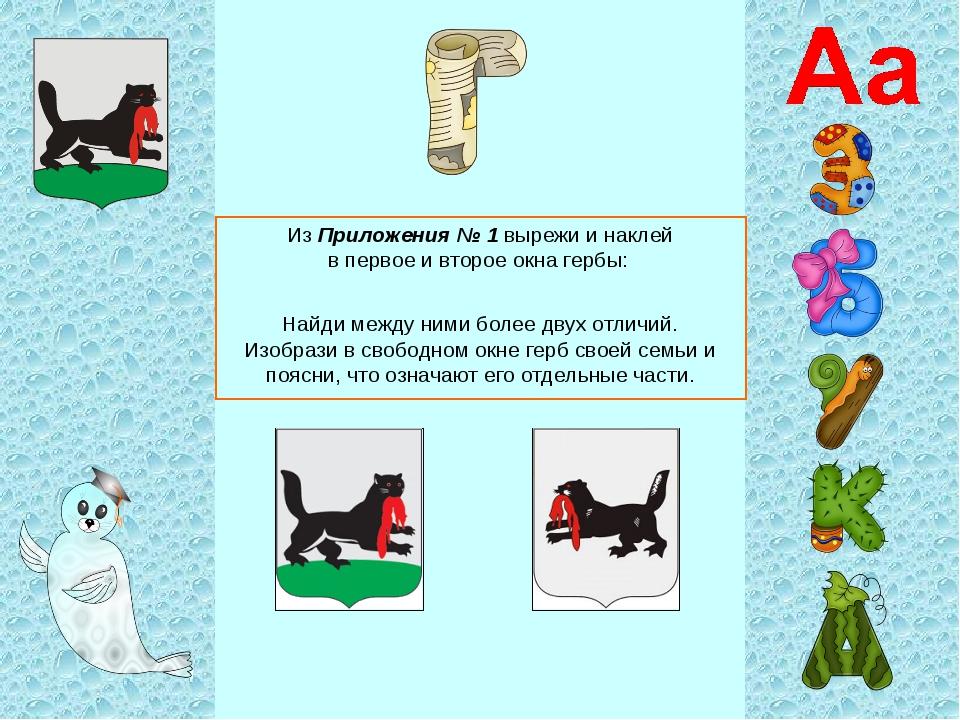 Из Приложения № 1 вырежи и наклей в первое и второе окна гербы: Найди между...