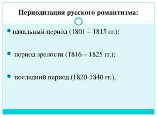 Периодизация русского романтизма: начальный период (1801 – 1815 гг.); период