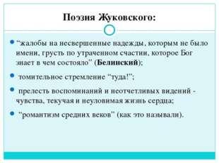 """Поэзия Жуковского: """"жалобы на несвершенные надежды, которым не было имени, гр"""