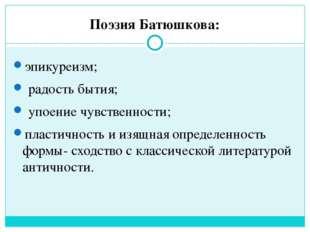 Поэзия Батюшкова: эпикуреизм; радость бытия; упоение чувственности; пластично