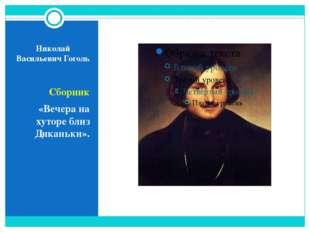 Николай Васильевич Гоголь Сборник «Вечера на хуторе близ Диканьки».