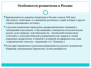 Особенности романтизма в России: форсированность развития литературы в России