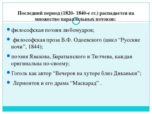Последний период (1820- 1840-е гг.) распадается на множество параллельных пот...