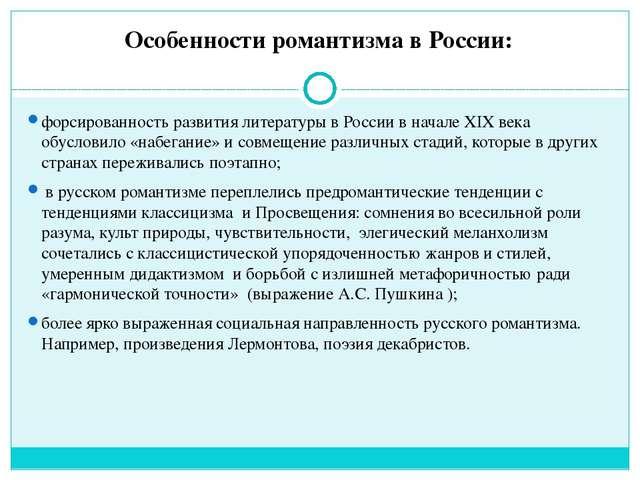 Особенности романтизма в России: форсированность развития литературы в России...